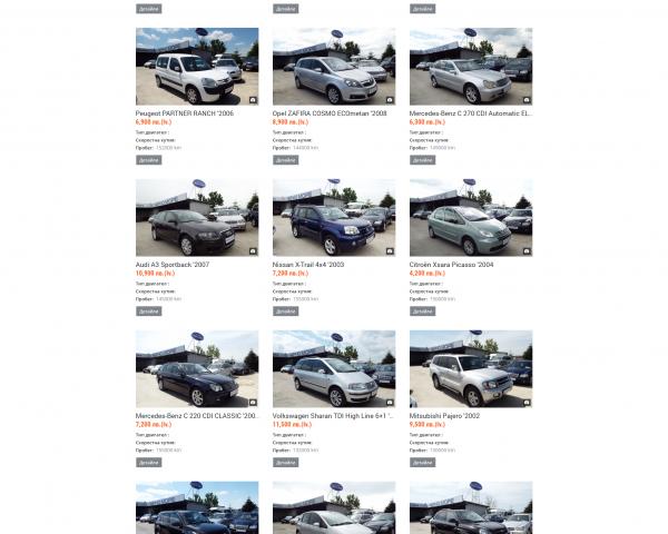 Начална страница на Автосалон Черно Море