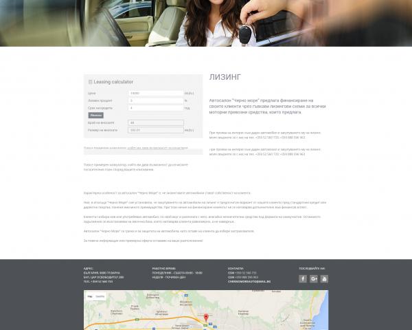 """Страница """"Лизинг"""" от уеб сайта на автосалон Черно Море"""