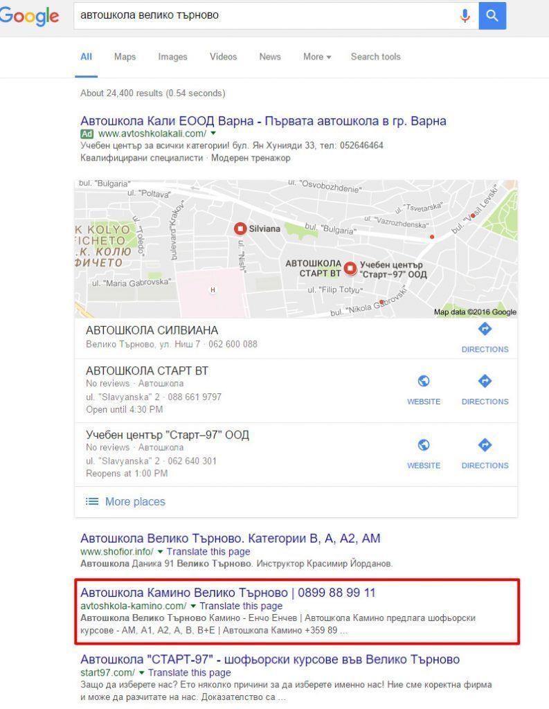 Класиране на Автопкола Камино в Google.bg