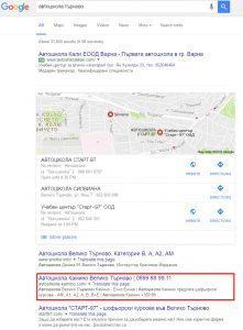 Класиране на Автошкола Камино в Google.bg