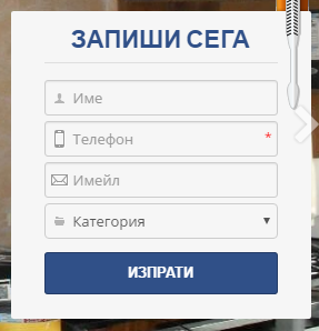 Снимка на формата за онлайн записване към Автошкола Камино