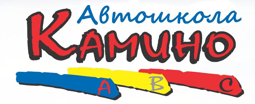 Снимка на логото на Автошкола Камино