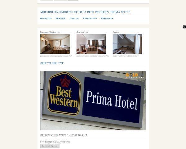 Начална страница на микросайта на Best Western Prima Хотел
