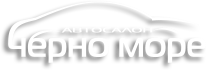 Лого на Автосалон Черно Море
