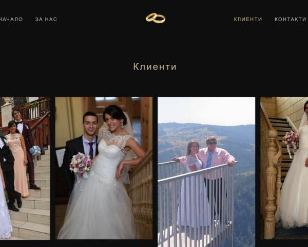 Снимка на страницата Клиенти на Сватбен ден
