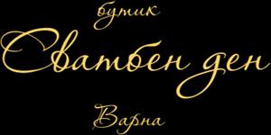 """Логото на сватбен бутик """"Сватбен ден"""""""
