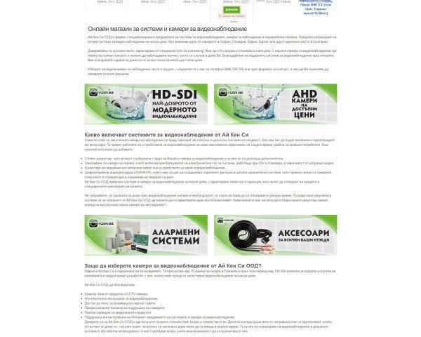 Начална страница на онлайн магазина ICanSee