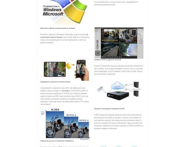 Продуктова страница на онлайн магазин