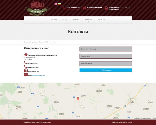 Страница с Контакти - Недко Недков