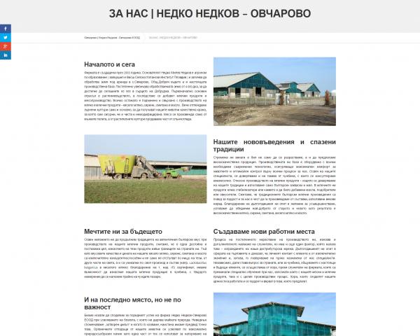 """Страница """"За Нас"""" от уеб сайта на Недко Недков"""