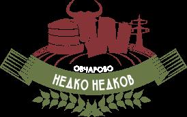 Лого-Недко Недков-Овчарово