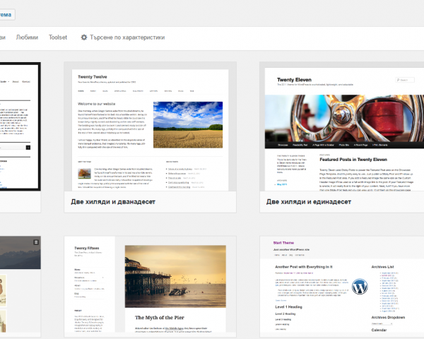Панел за избор на теми във Wordpress