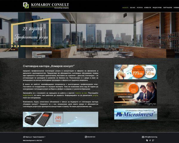 Начална страница на уеб сайта на Комаров Консулт