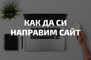 """Снимка на лаптоп и текст """"Как да си направим сайт"""""""