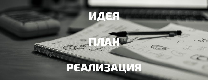 Снимка на тетрадка с химикал за планиране на проекти