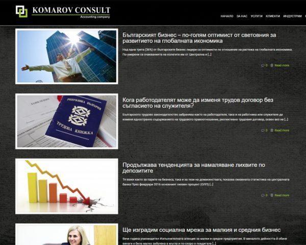 Страница Новини на уеб сайта на Комаров Консулт