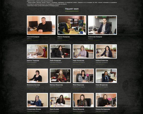 Страница За Нас в уеб сайта на Комаров Консулт