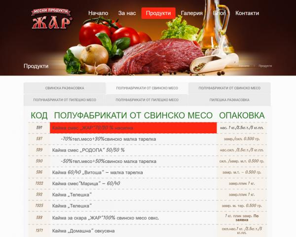 "Страница ""Продукти"" - Жар Варна"