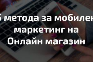 5 метода за мобилен маркетинг на Онлайн магазин