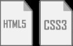 HTML5 и CSS3 кодове