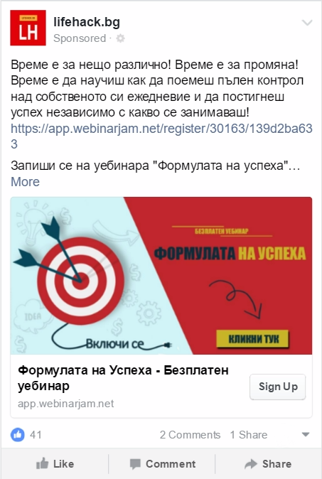 Lifehack.bg Реклама във Фейсбук през мобилно устройство