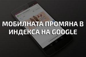 Google правят мобилния индекс основен