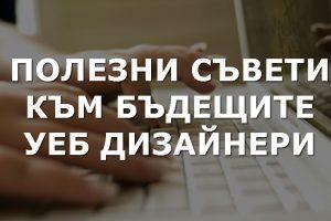Съвети за успешни уеб дизайнери