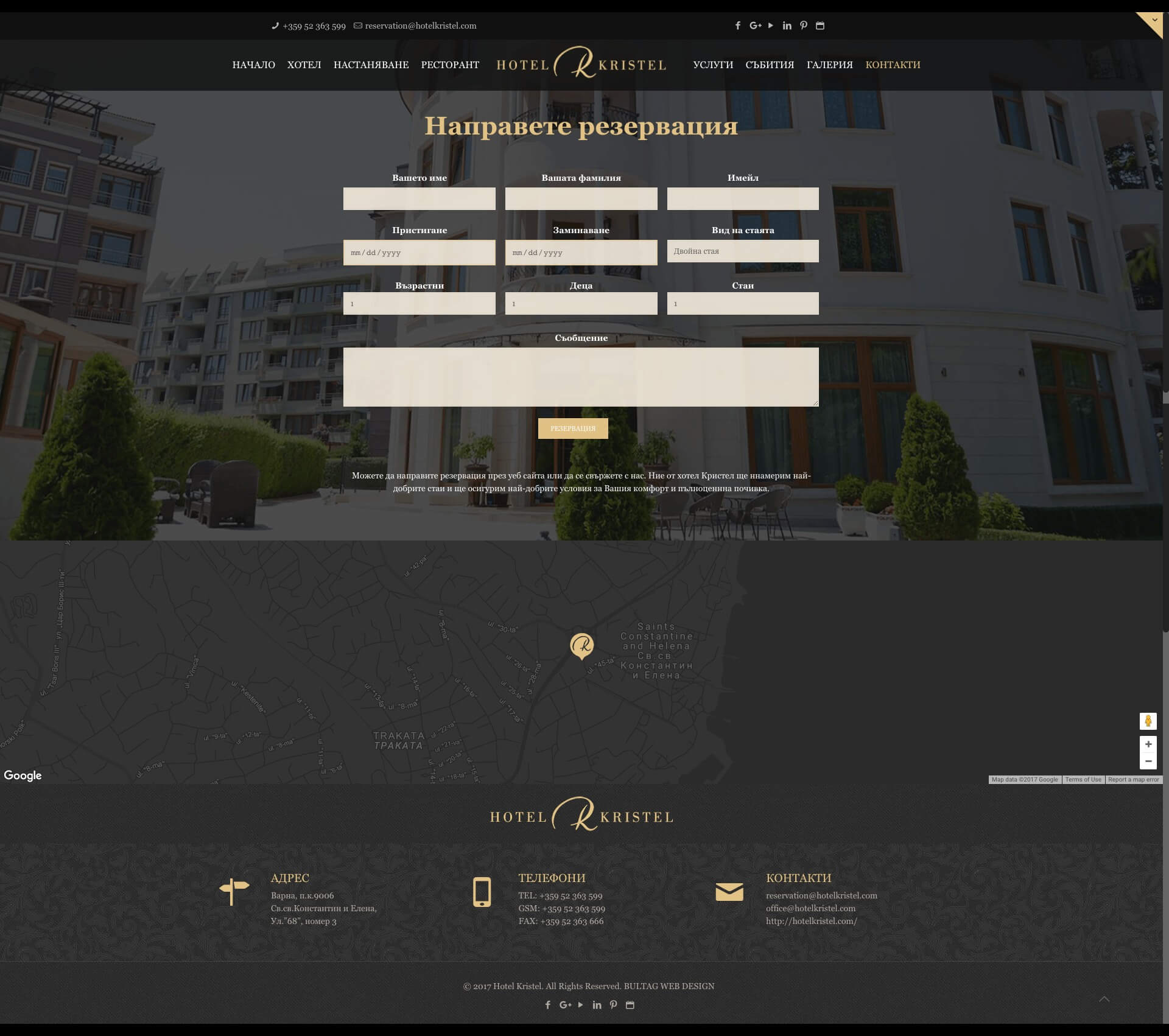 Контактна страница на Хотел Кристел