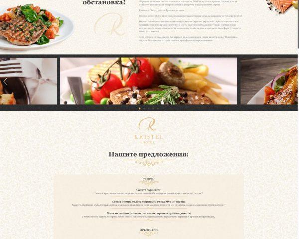 Уеб сайт на Хотел Кристел