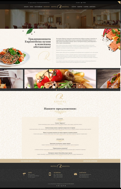 Страница - Ресторант на Хотел Кристел
