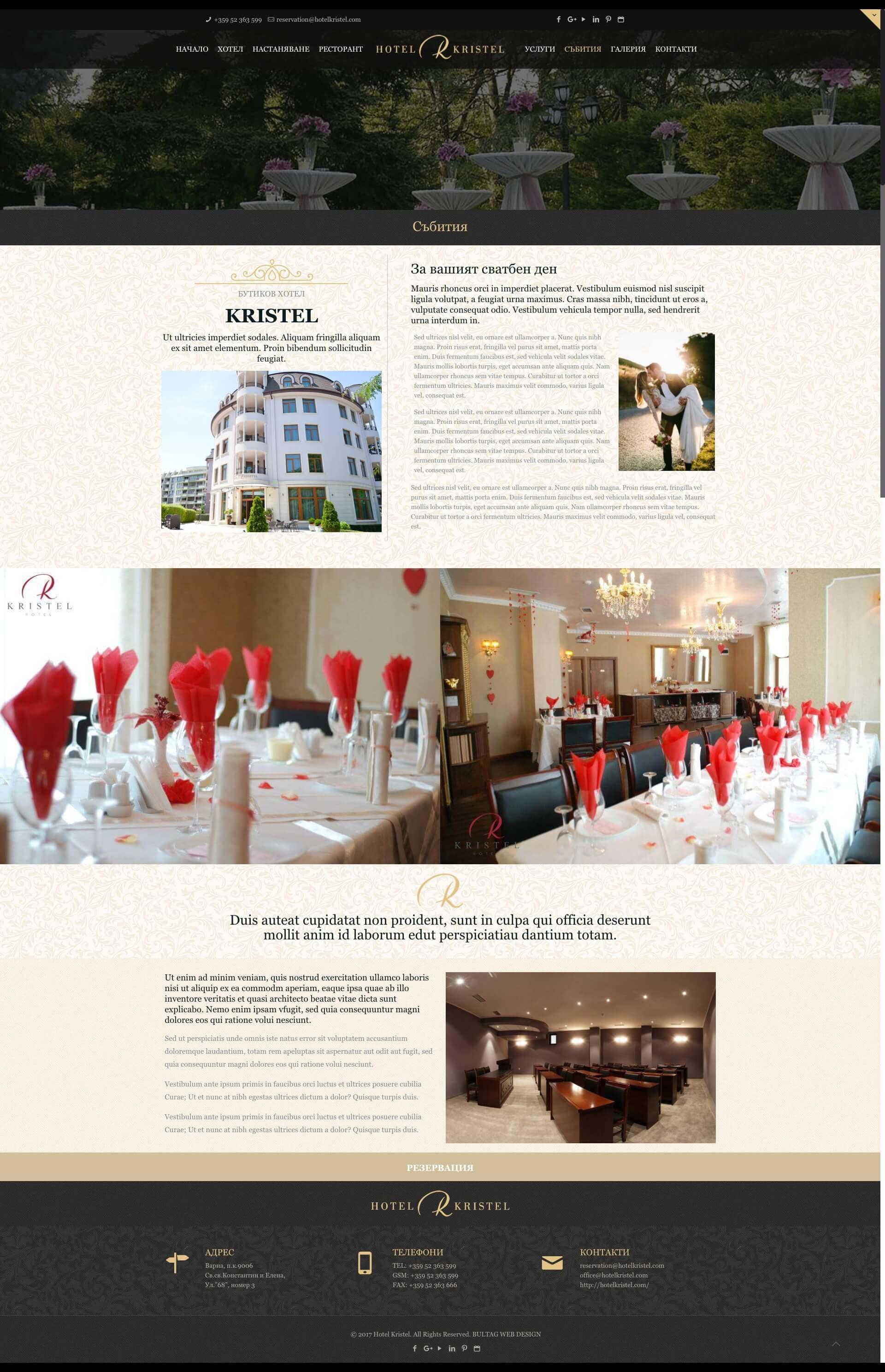 Страница услуги на уеб сайта - хотел Кристел