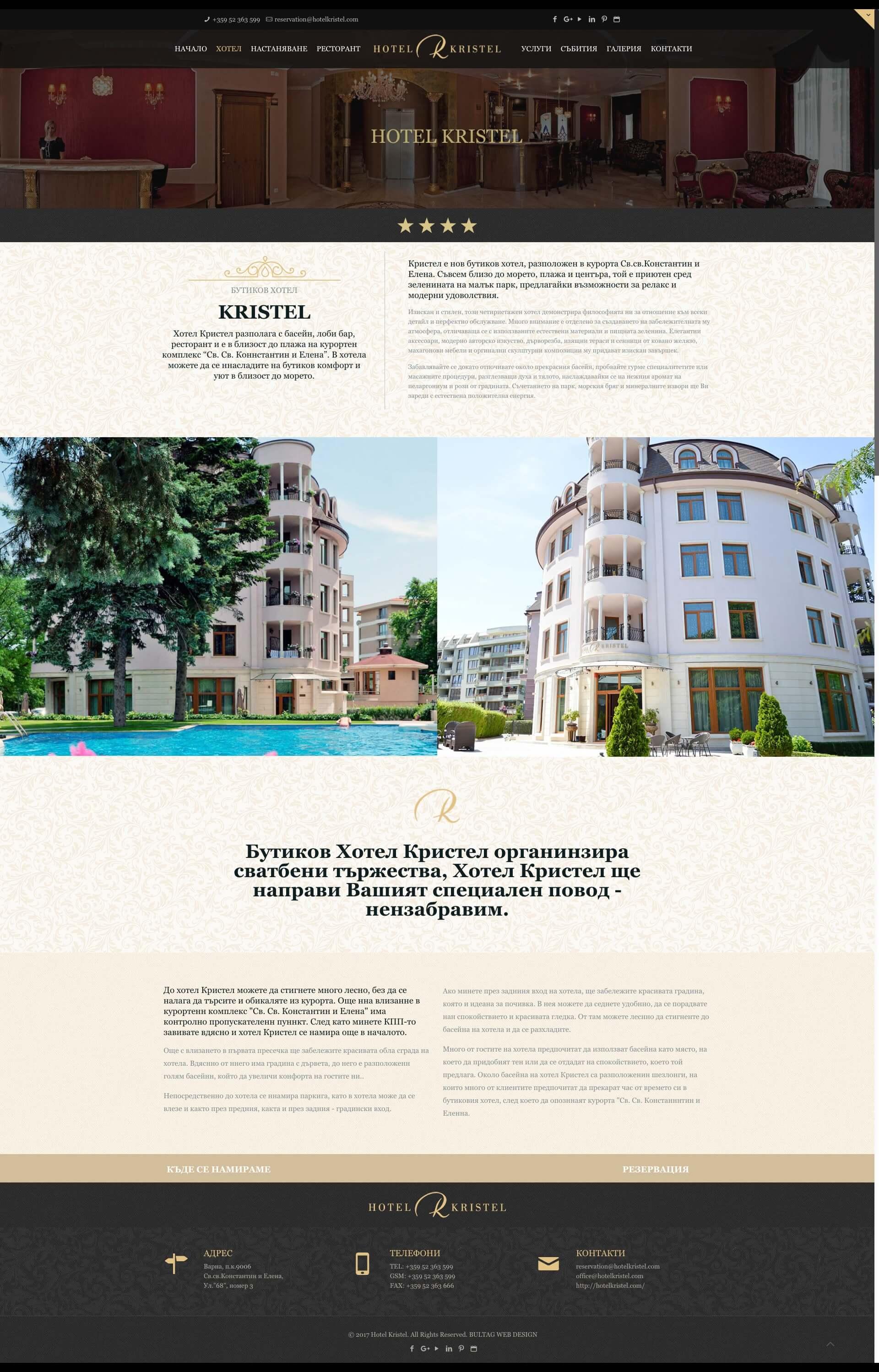 Хотел Кристел - информация за хотела