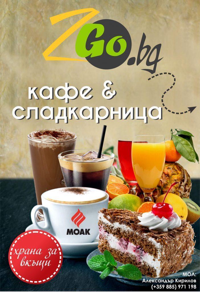 Дизайн за кафе сладкарница от БУЛТАГ
