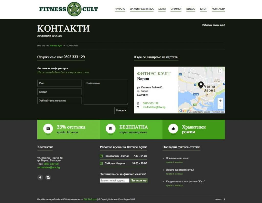 Fitness Cult Varna Contacts - Web Development Project by BULTAG