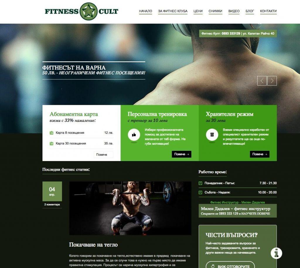 Фитнес Култ Варна - Изработка на сайт от Бултаг