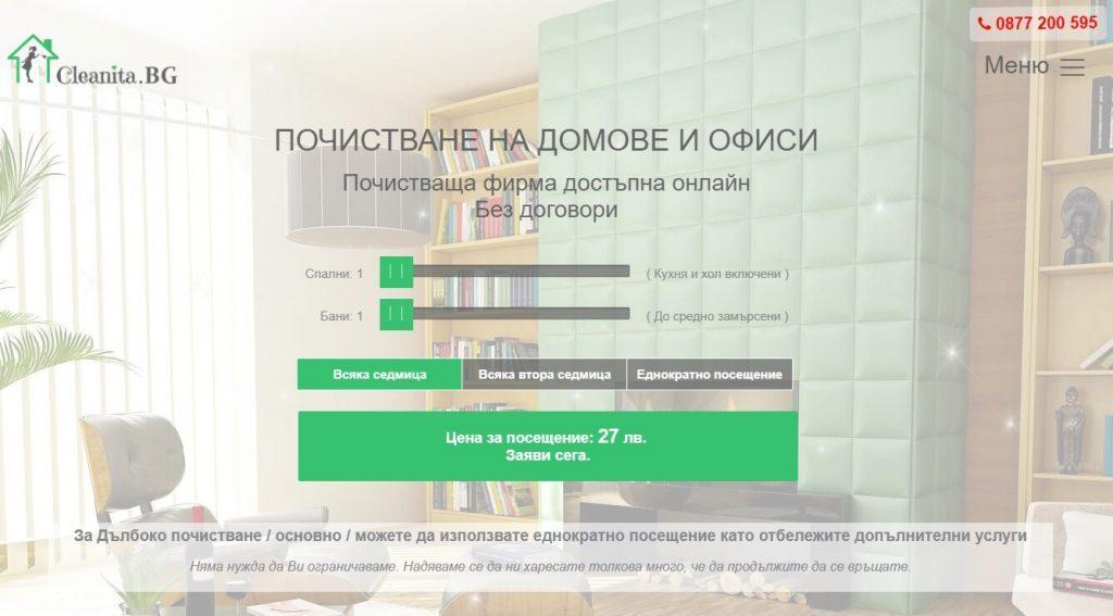 изработка на сайт на почистваща фирма във Варна