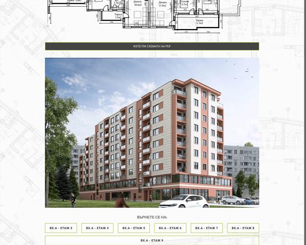 Уеб сайт на МаЙТ ЕООД - страница на апартамент