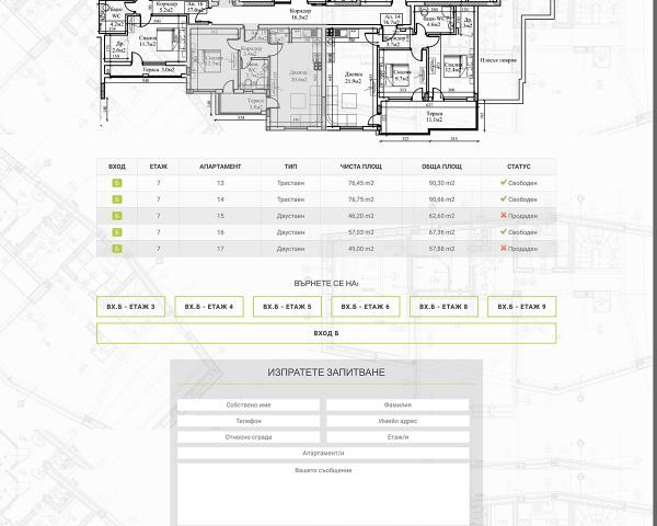 Уеб сайт - схема на етажа