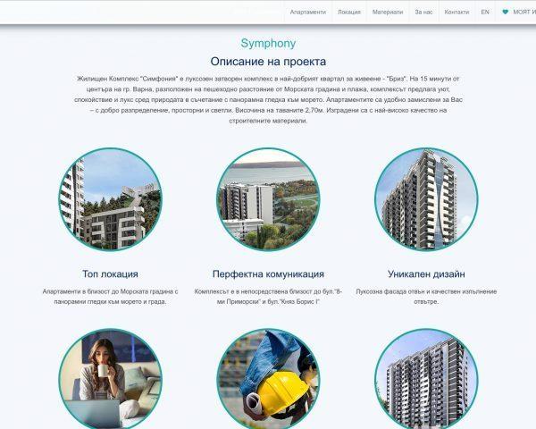 """Уеб сайт на Жилищен Комплекс """"Симфония"""" Варна"""