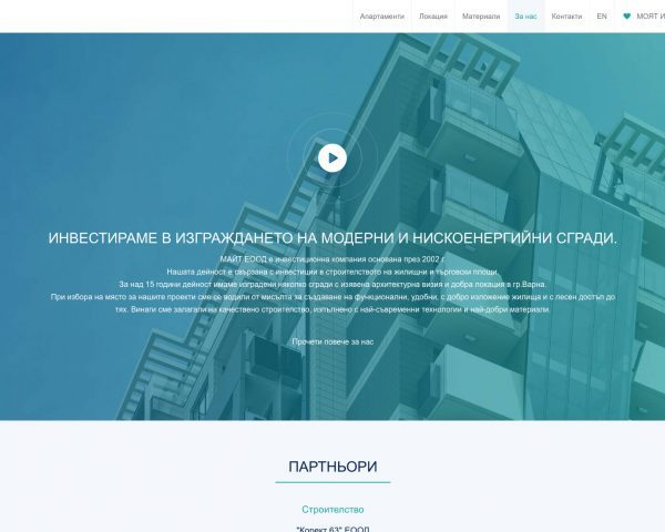 """видео на уеб сайта за Жилищен Комплекс """"Симфония"""""""