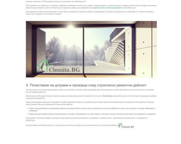 Статия от блога на почистваща фирма