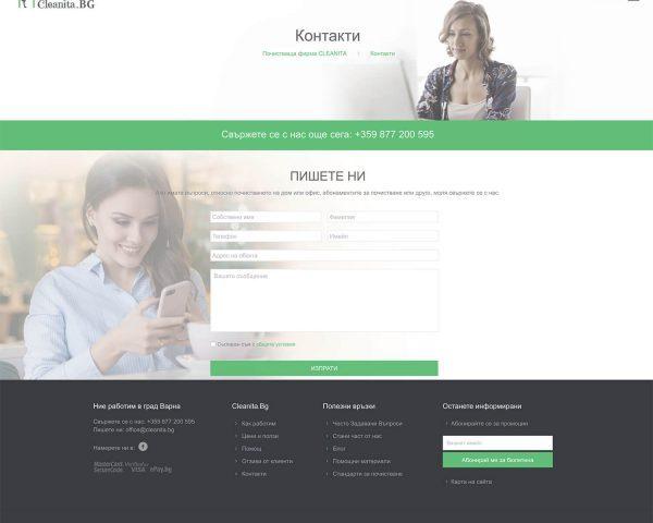 Контактна страница в сайта на Cleanita
