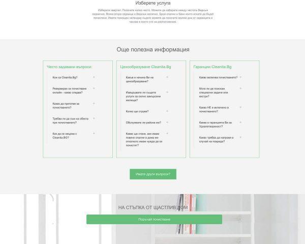 Помощтна страница в сайта на Cleanita