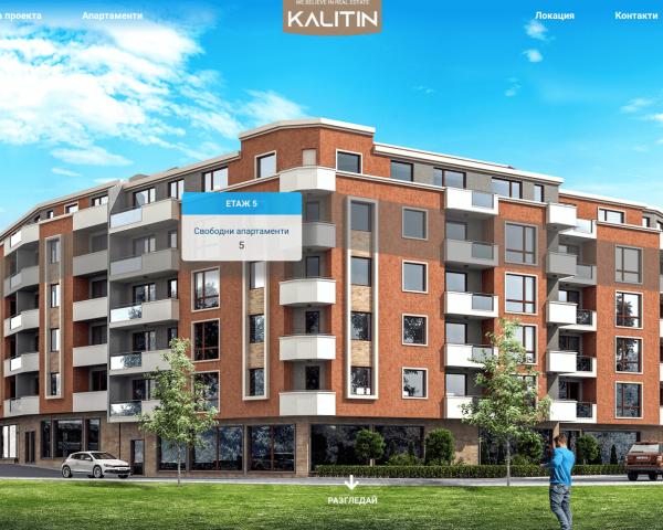 Изработка на уеб сайт за сграда Калитин