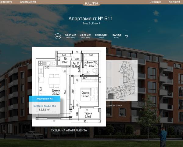 Уеб сайт за сграда - страница апартамент