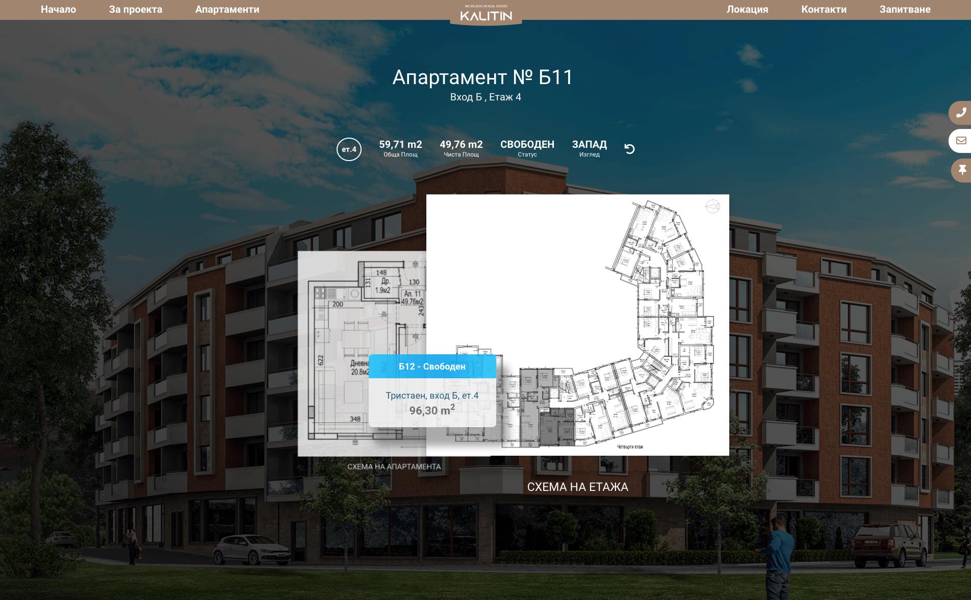 Уеб сайт за сграда - страница спартамент - снимка на етажа
