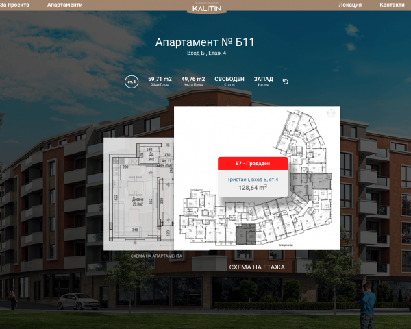 Уеб сайт за апартаменти - продаден апартамент