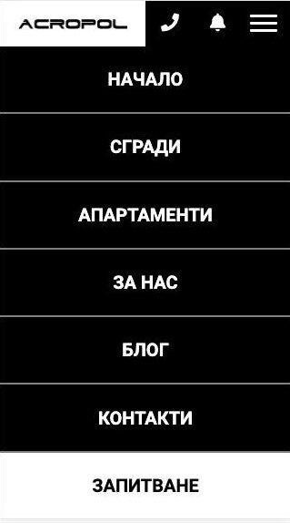 Изработка на сайт - меню на мобилна версия