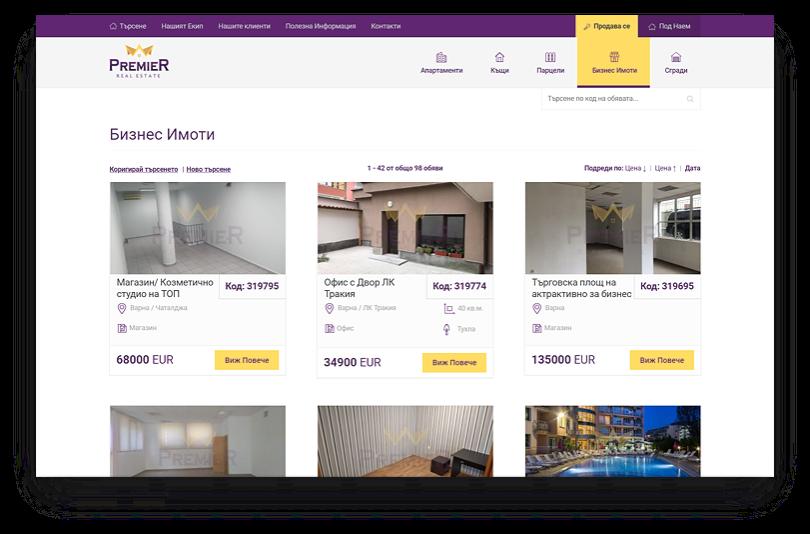 Уеб сайт на Имоти Премиер - интеграция с Estate Asistant - Bultag